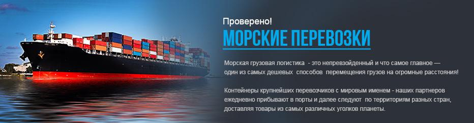 Морские перевозки слайдер